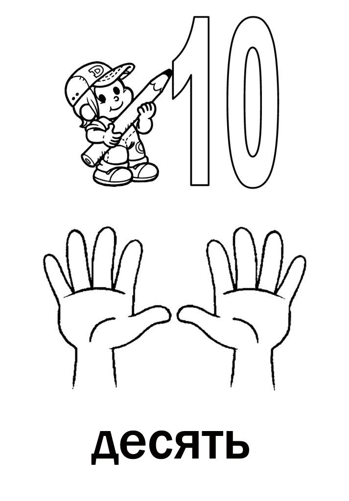 Раскраска для печати - Цифра 10