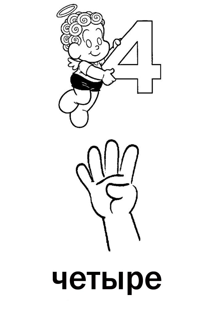 Раскраска - Цифра 4