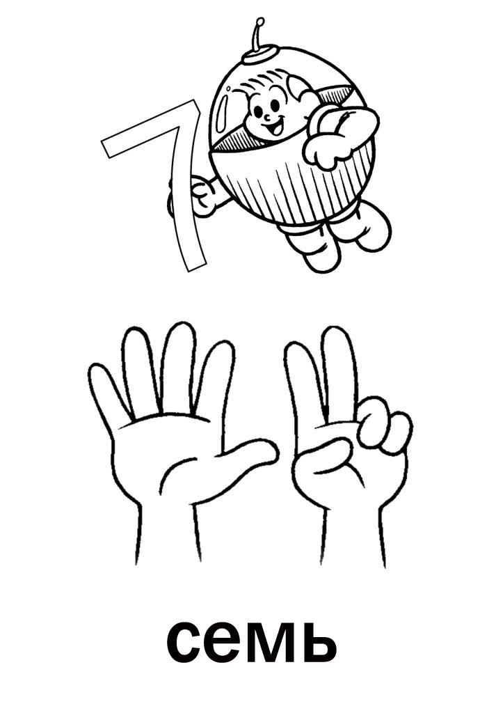 Раскраска для детей - Цифра 7