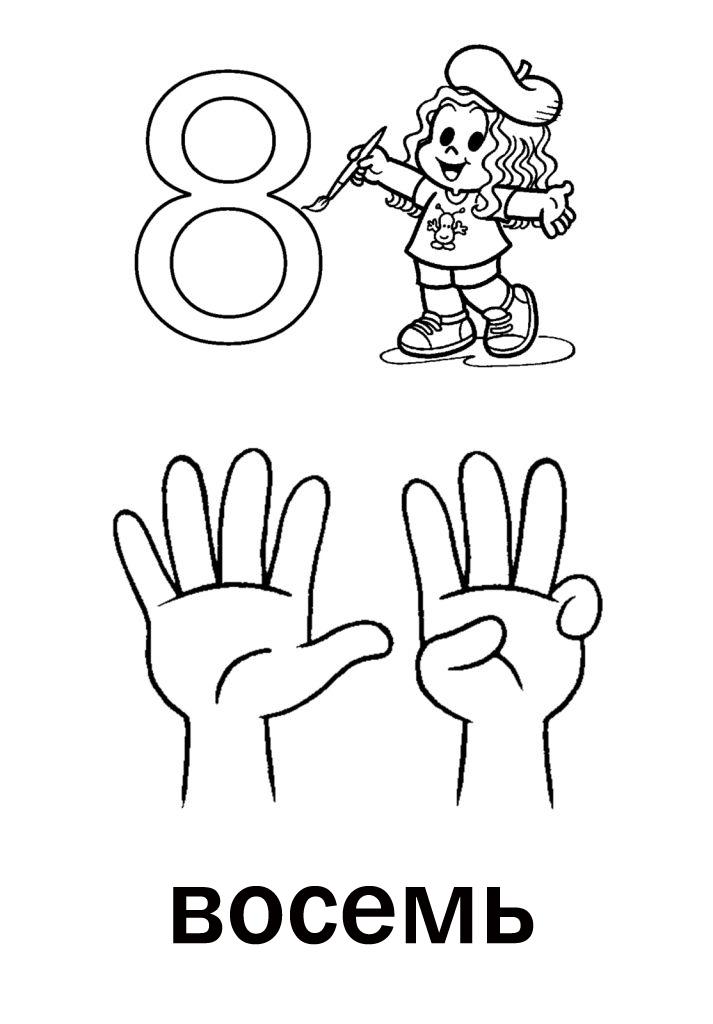 Детская раскраска - Цифра 8