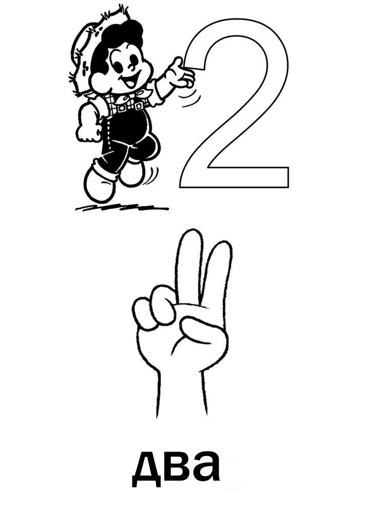 Раскраска - Цифра 2