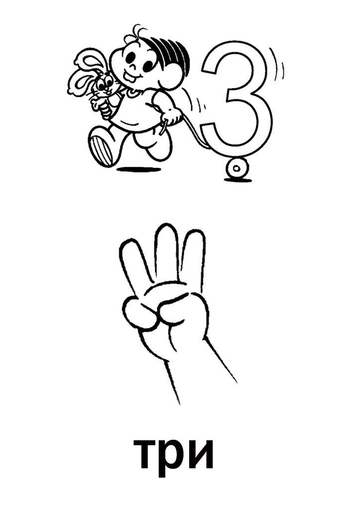 Раскраска - Цифра 3