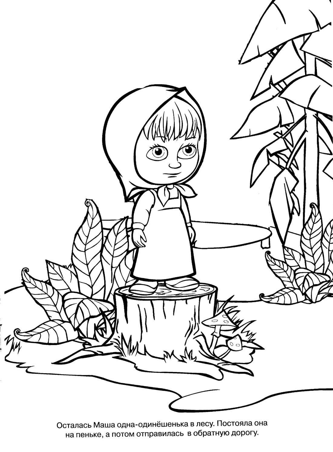 Раскрась мультфильм Маша и Медведь