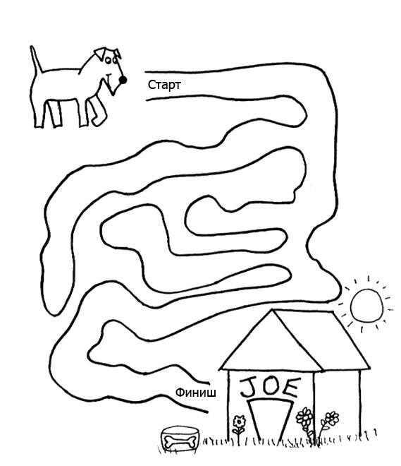 Лабиринт - Пёс Джой