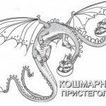Раскраски — Приручить дракона